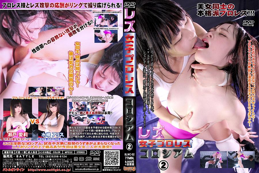 瀬戸愛莉と水嶋アリスがレズプロレス対決するエロ動画AVでイカセあう卑猥なバトルに興奮