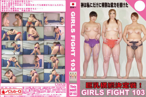 豊満巨乳爆乳の巨女同士の女相撲横綱決定戦AVがエロ過ぎる